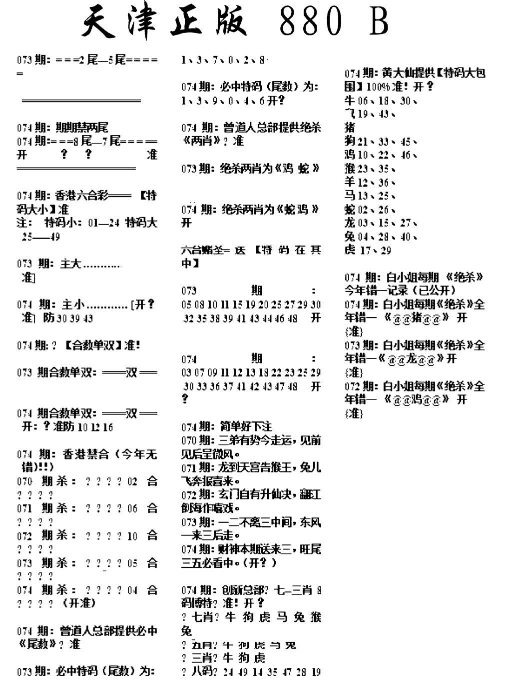 074期天津正版880B(黑白)