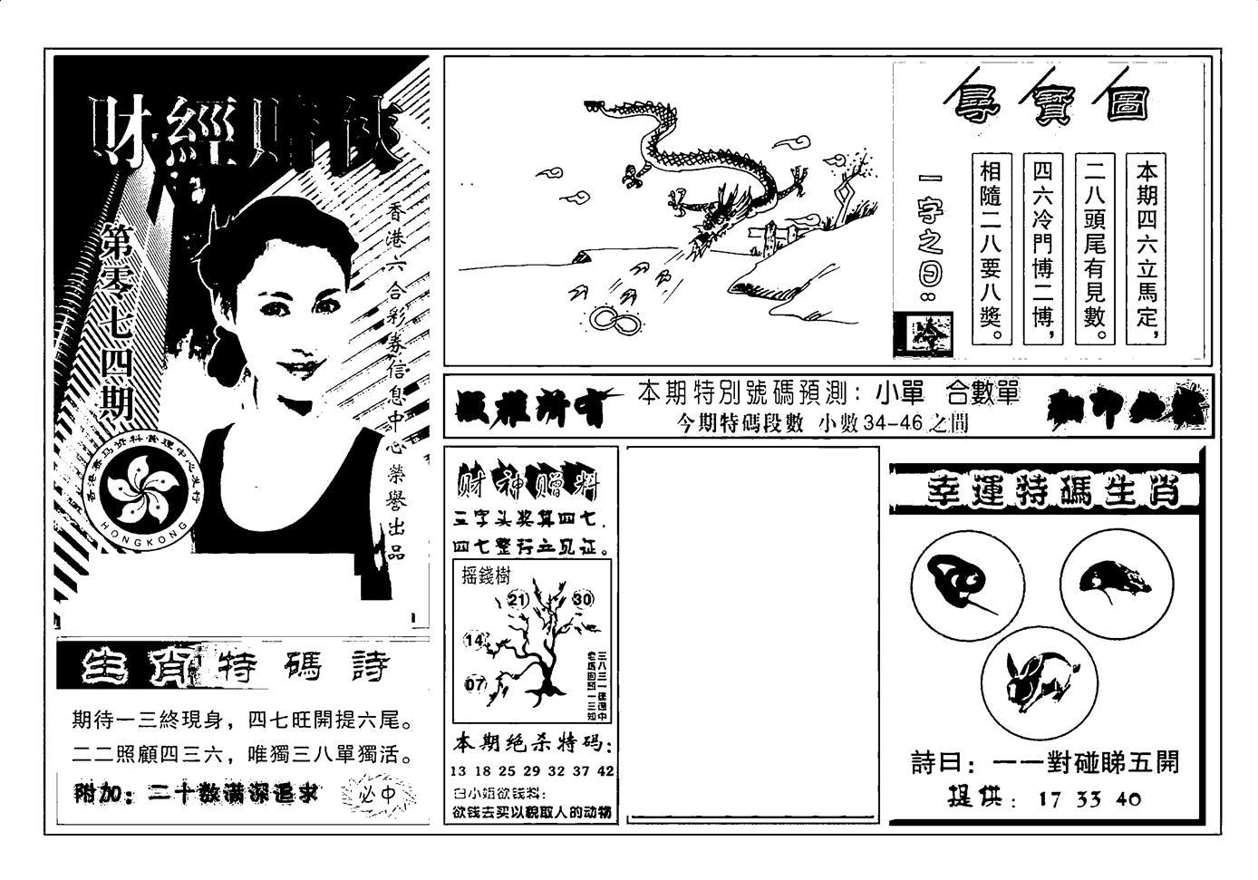 074期六合彩大三元(黑白)