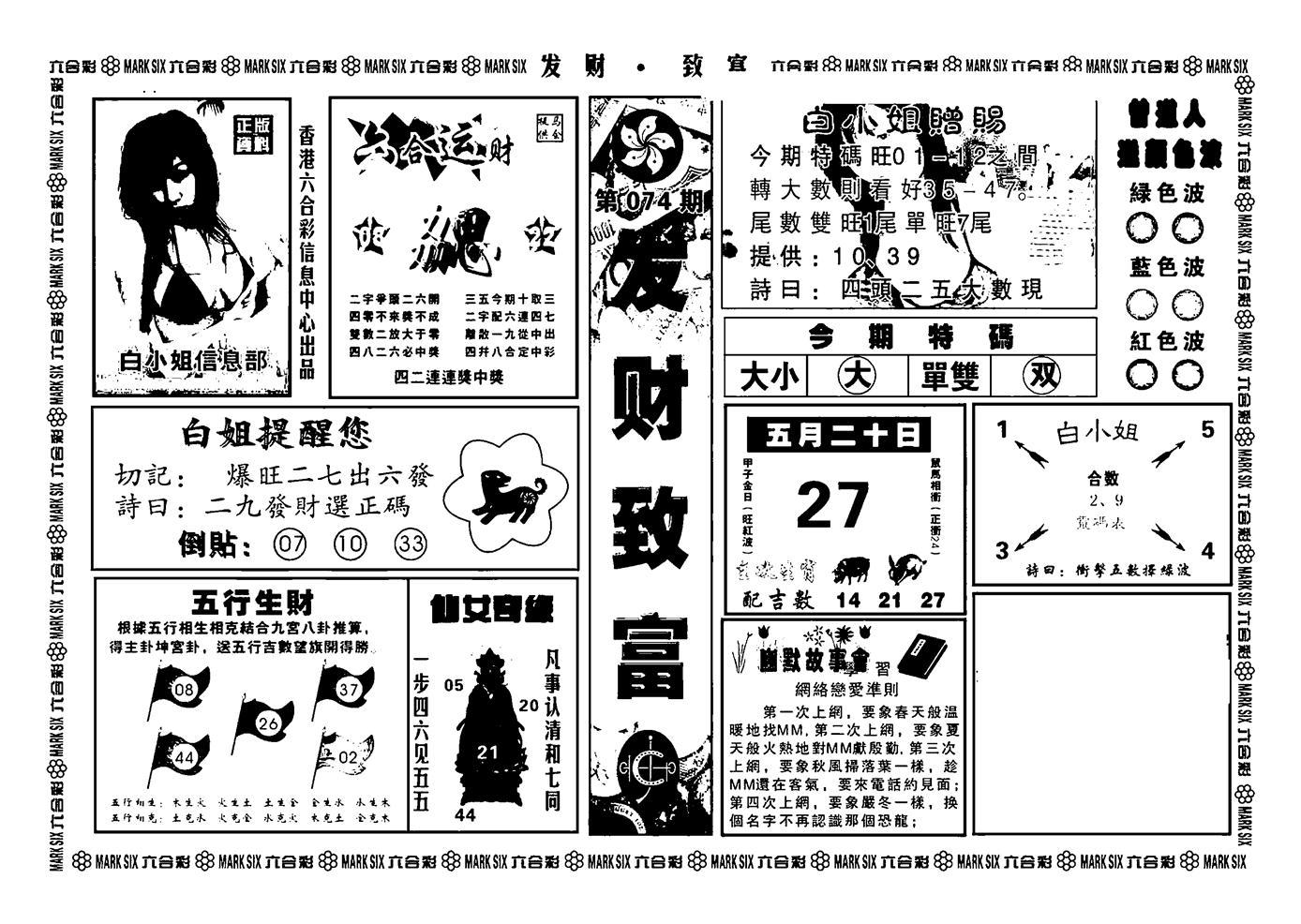 074期神招奇码(黑白)