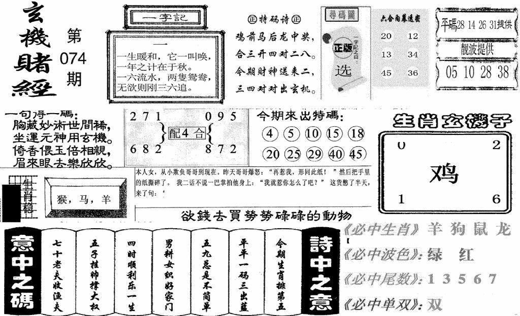 074期玄机赌经(黑白)