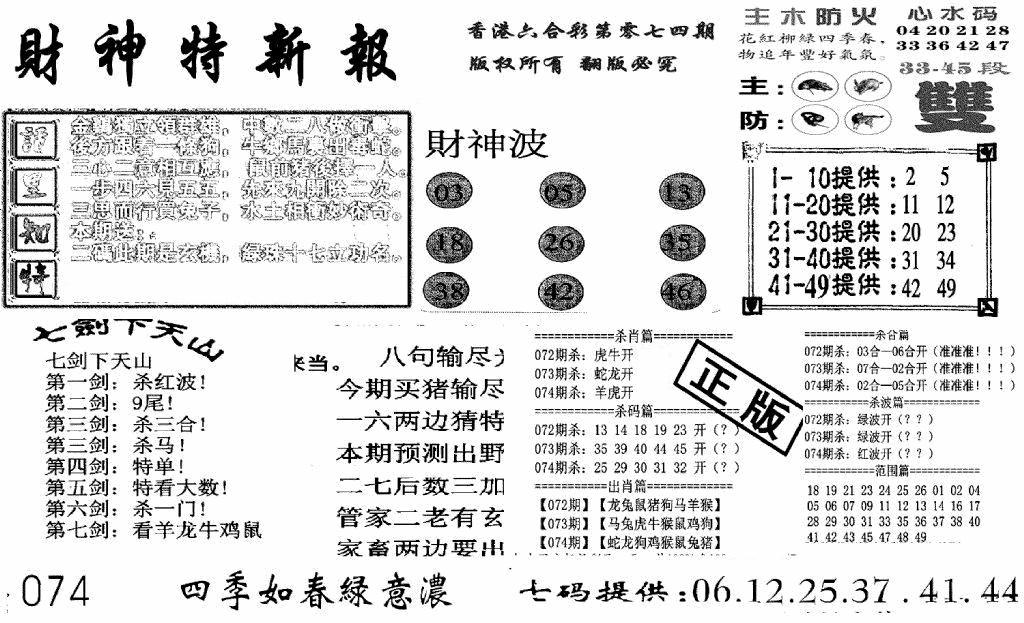 074期财神特新报(黑白)