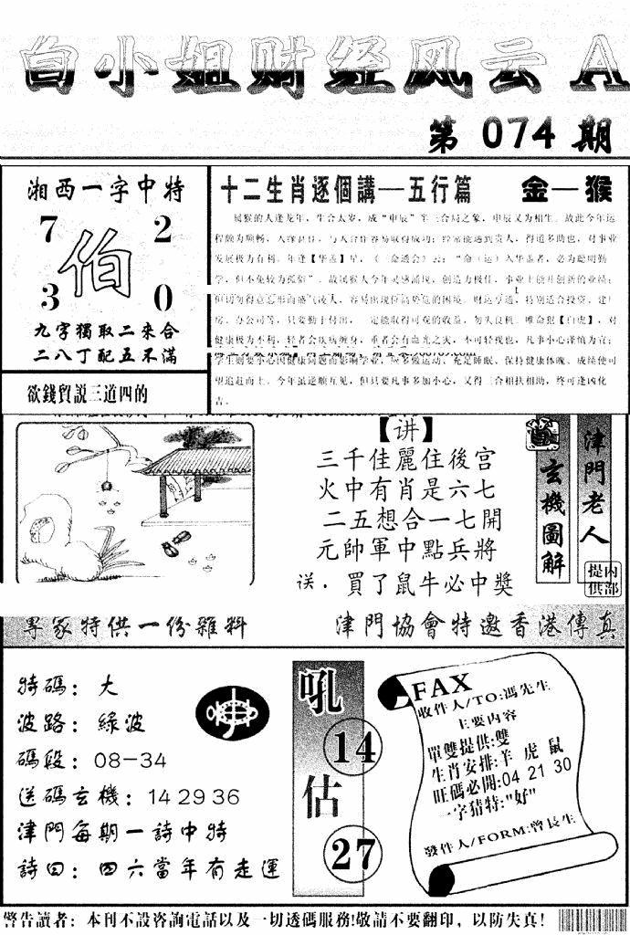 074期白小姐财经风云A(黑白)