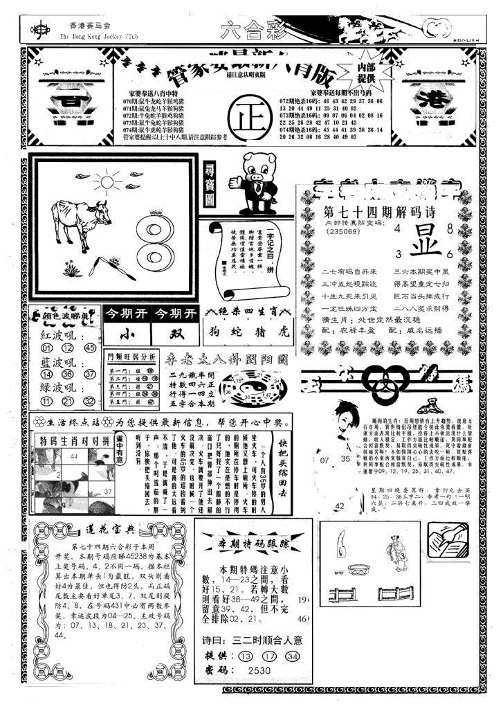 074期管家婆八肖版(新)(黑白)