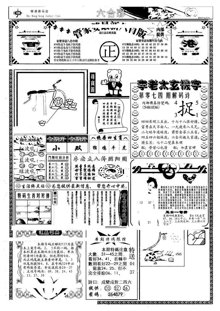 074期管家婆八肖版(另)(黑白)