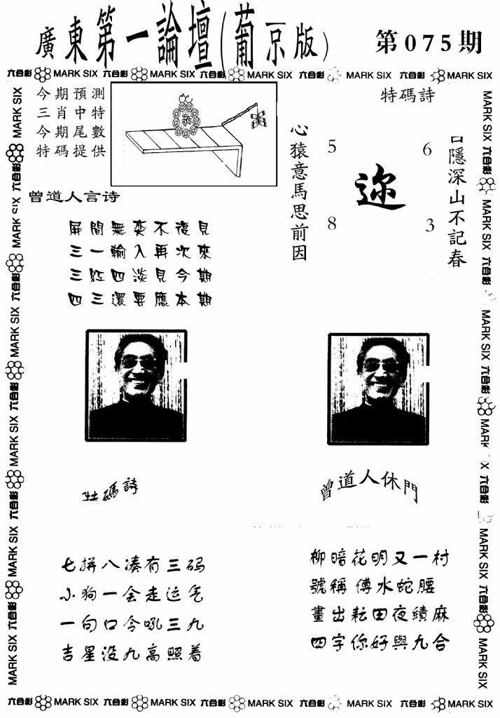 075期广东第一论坛(黑白)
