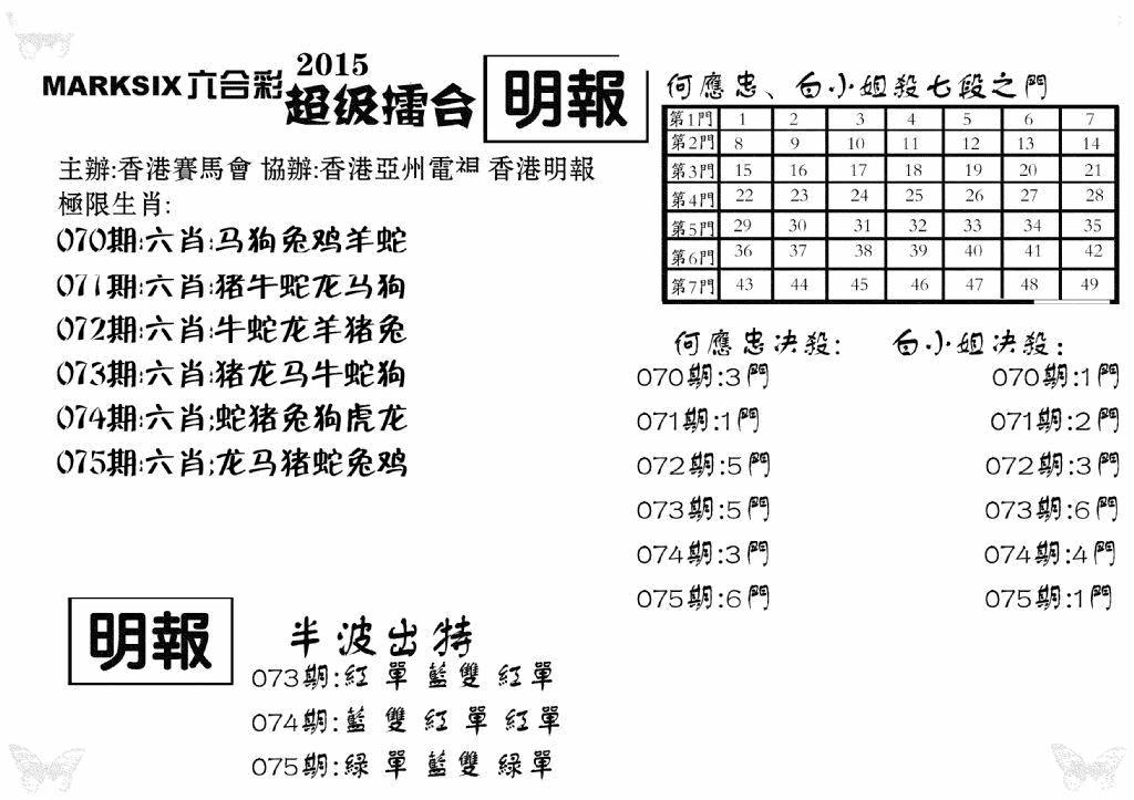075期超级擂台(黑白)