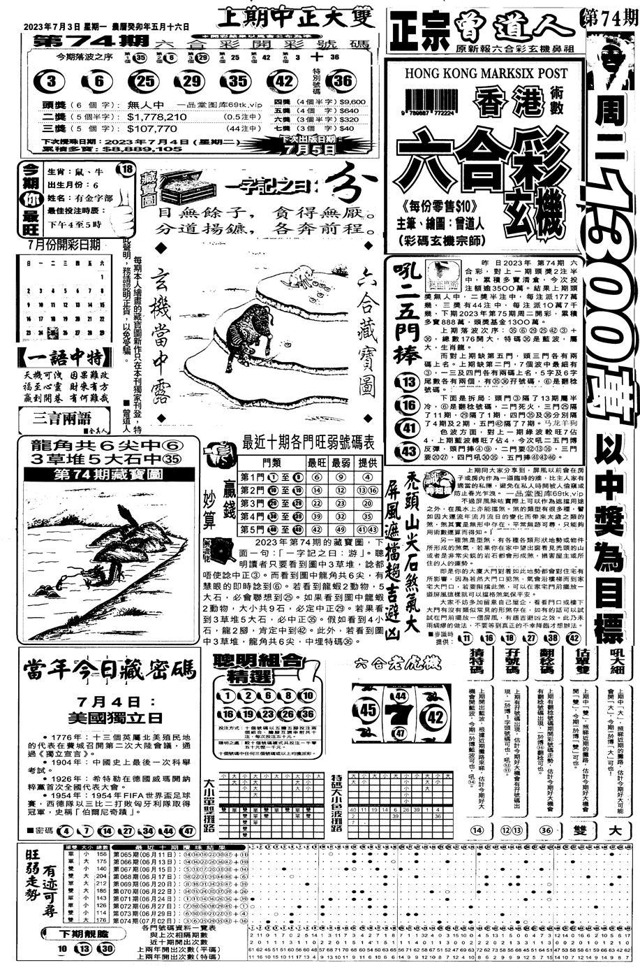 075期新报跑狗A(正面)(黑白)