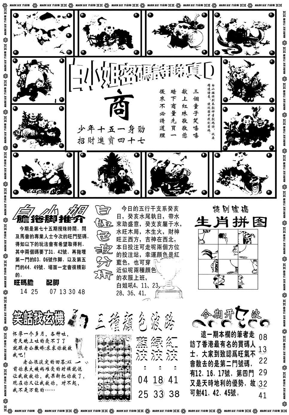 075期白小姐祺袍B(黑白)