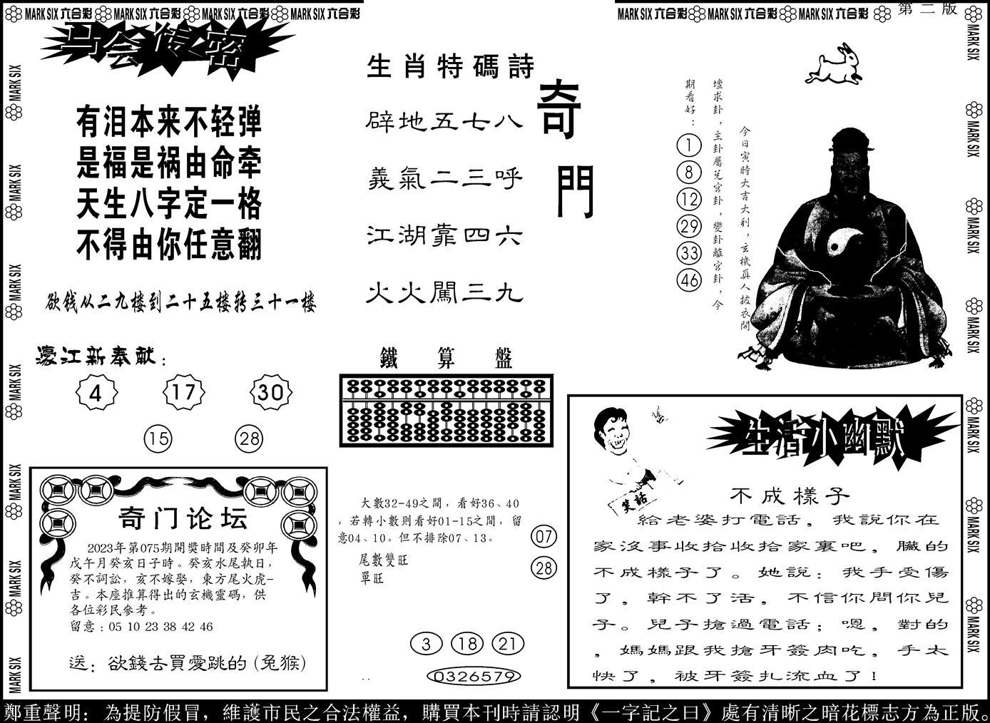 075期新濠江堵经B(黑白)