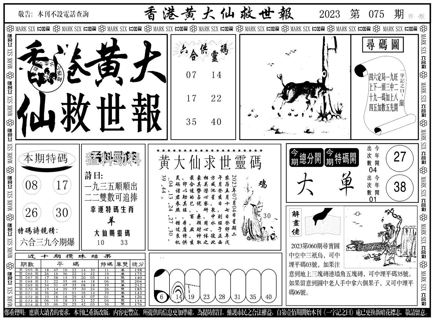 075期香港黄大仙A(黑白)