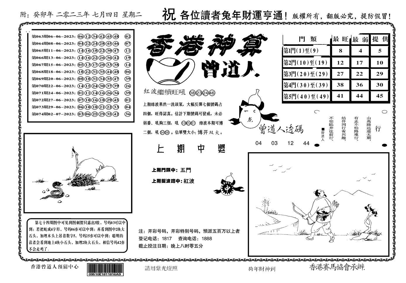 075期香港神算(正版)(黑白)