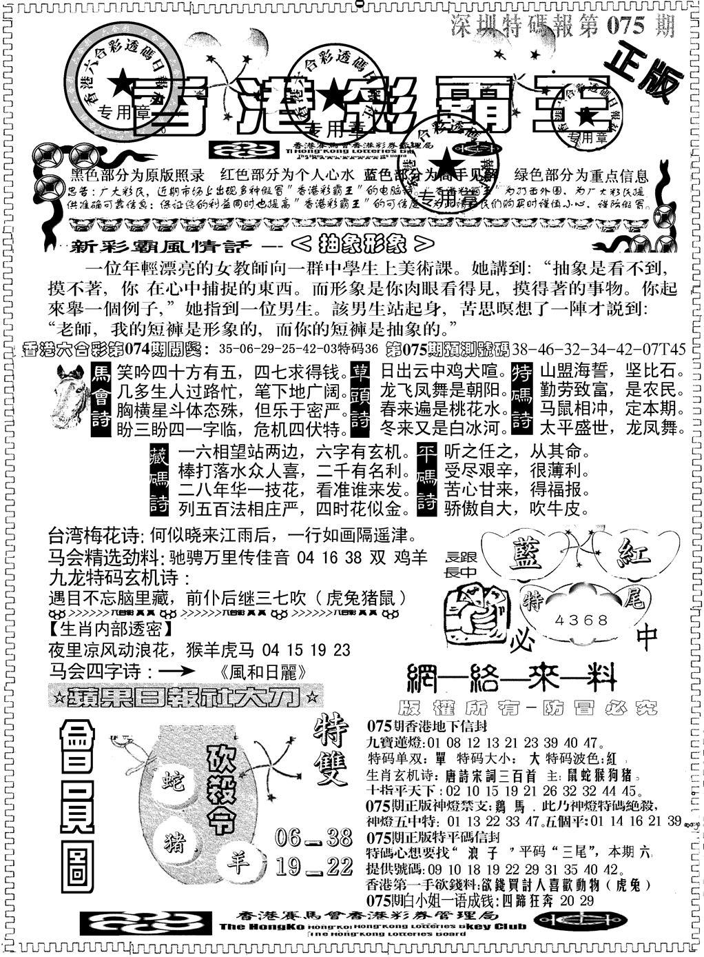 075期另版新版彩霸王A(黑白)