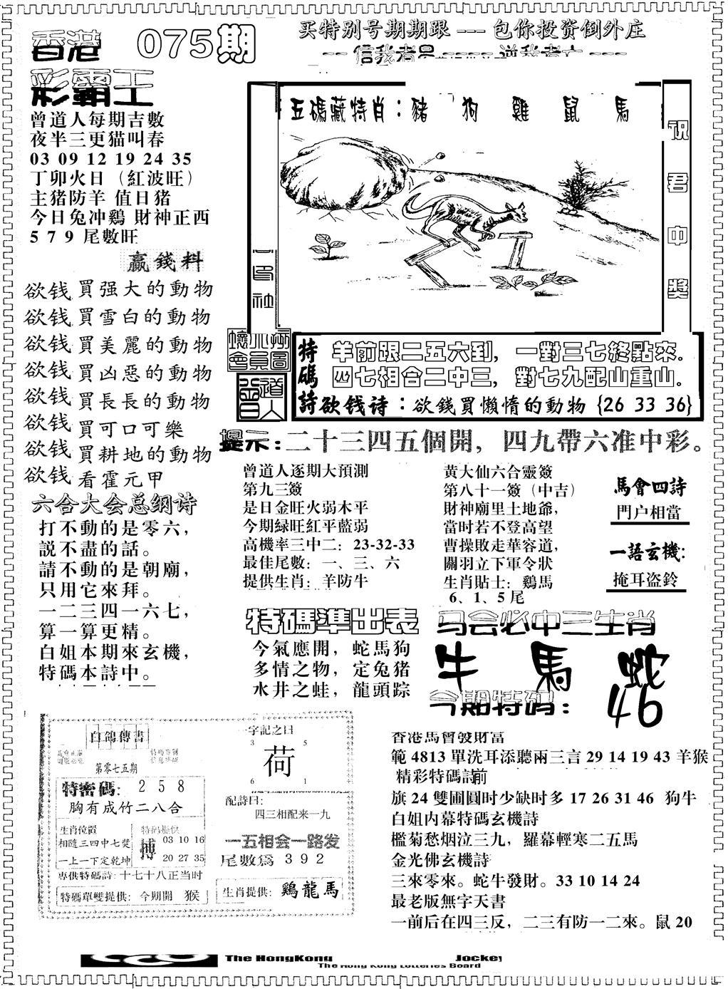 075期彩霸王综合B(黑白)