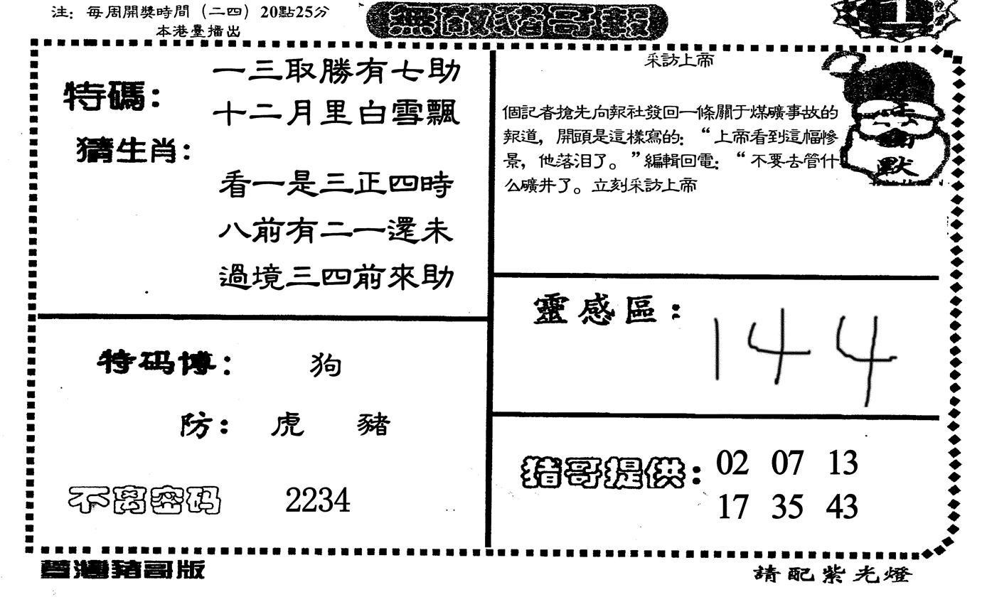 075期无敌猪哥-1(黑白)
