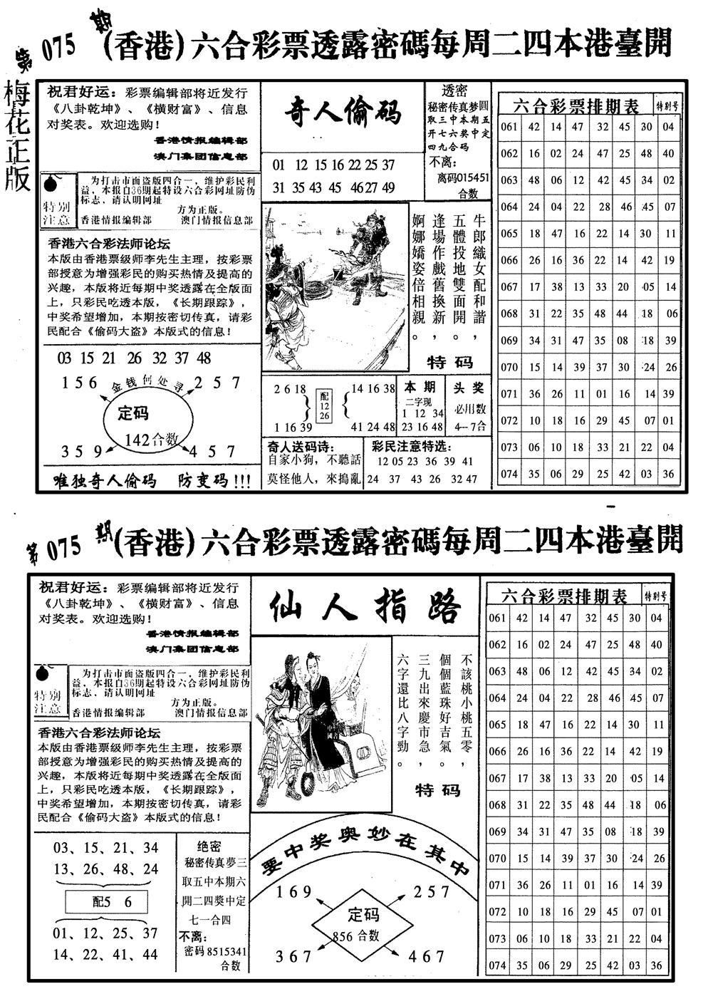 075期梅花四合二(黑白)