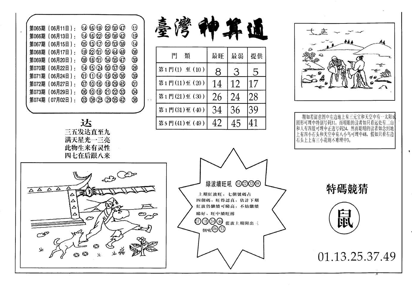 075期老潮汕台湾神算(黑白)
