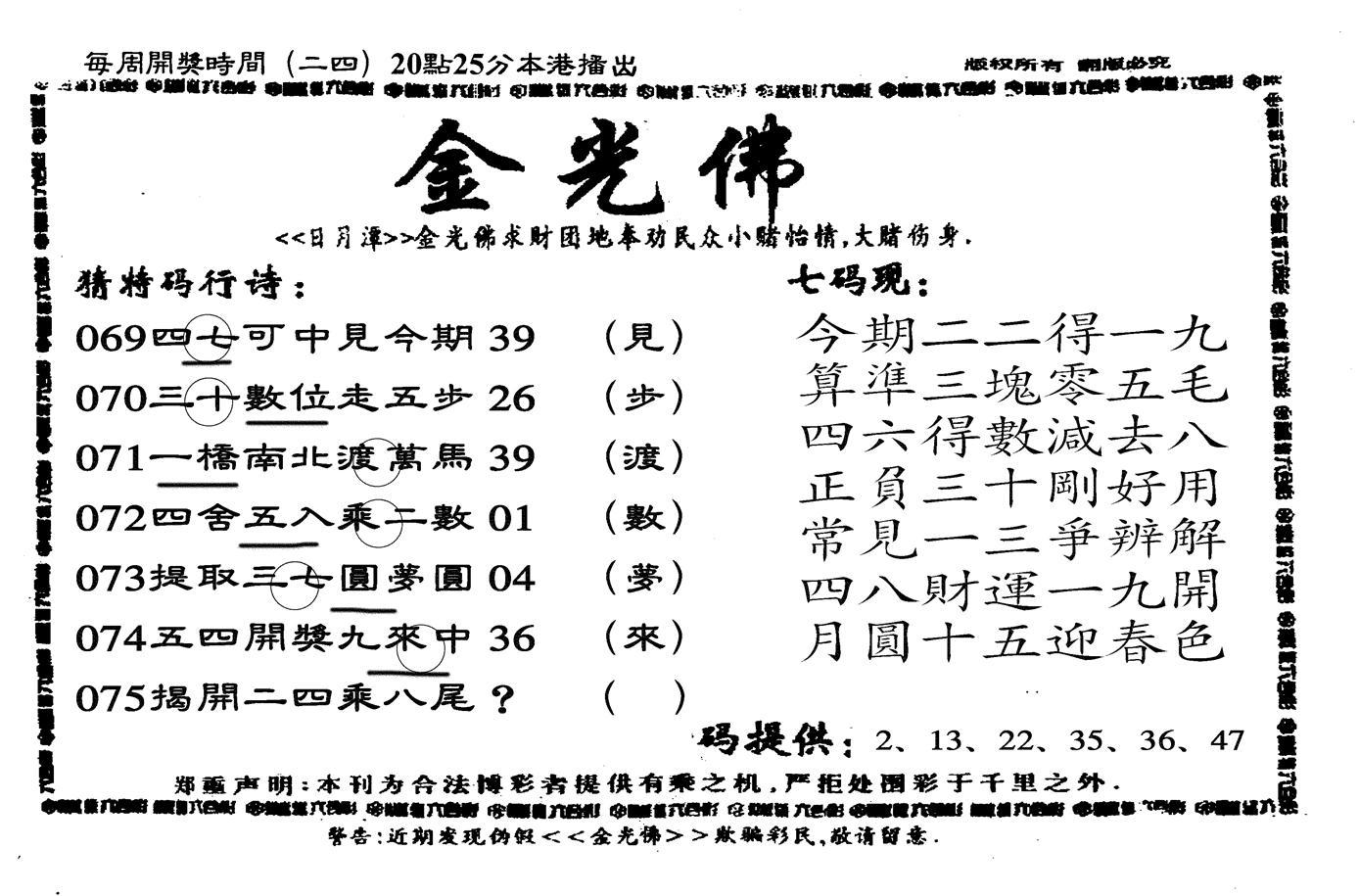 075期新金光佛(黑白)