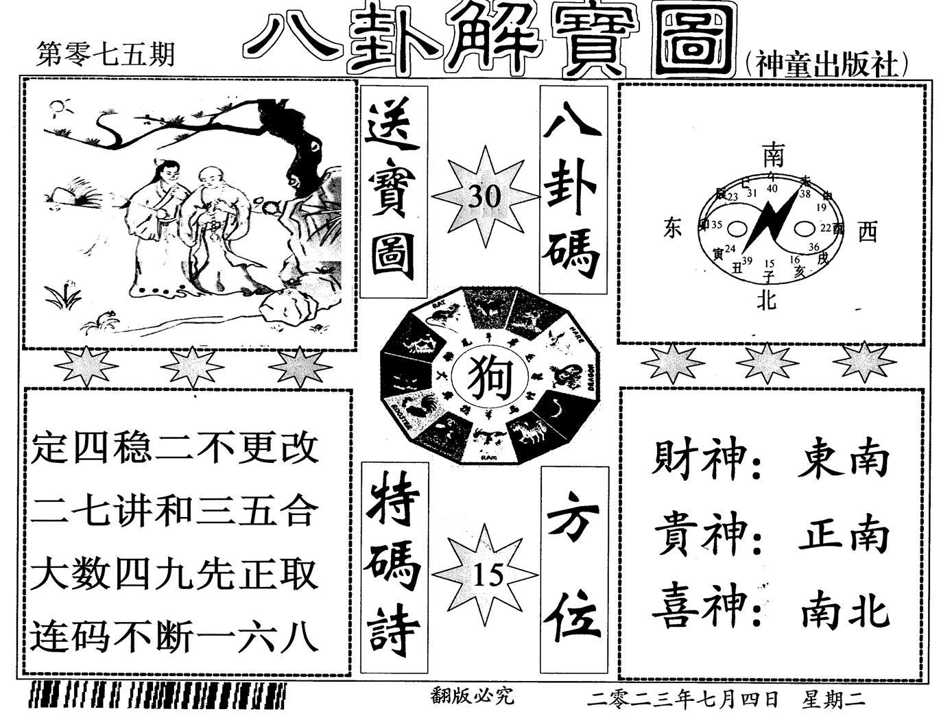 075期八卦图(黑白)