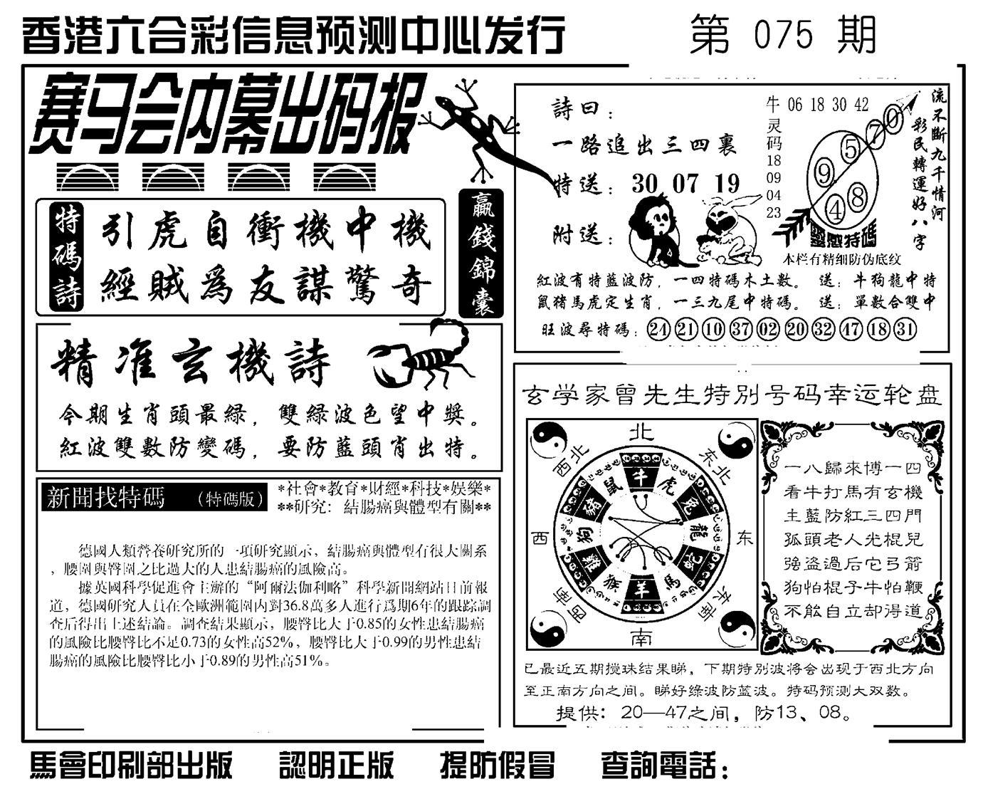 075期赛马会内幕出码报(黑白)
