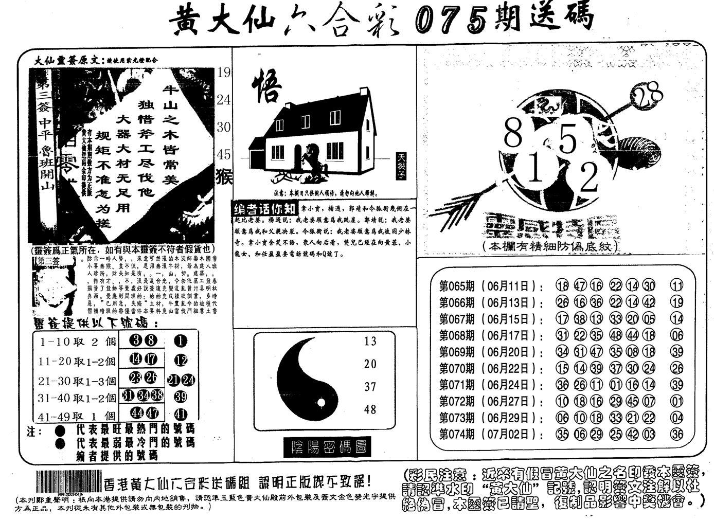 075期黄大仙射箭信封(黑白)