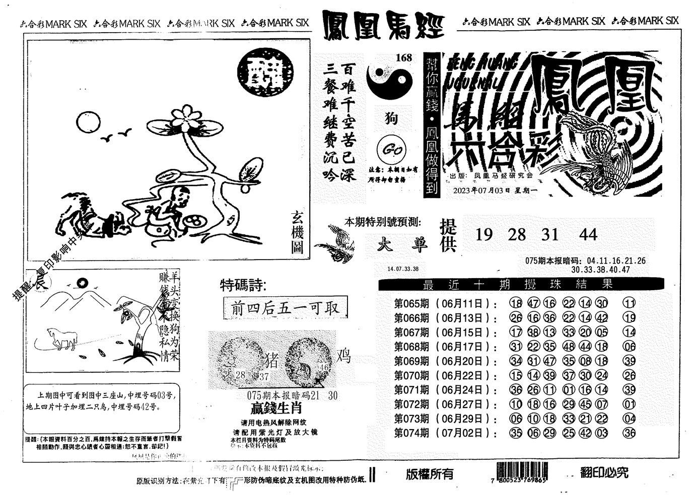 075期凤凰马经信封(黑白)