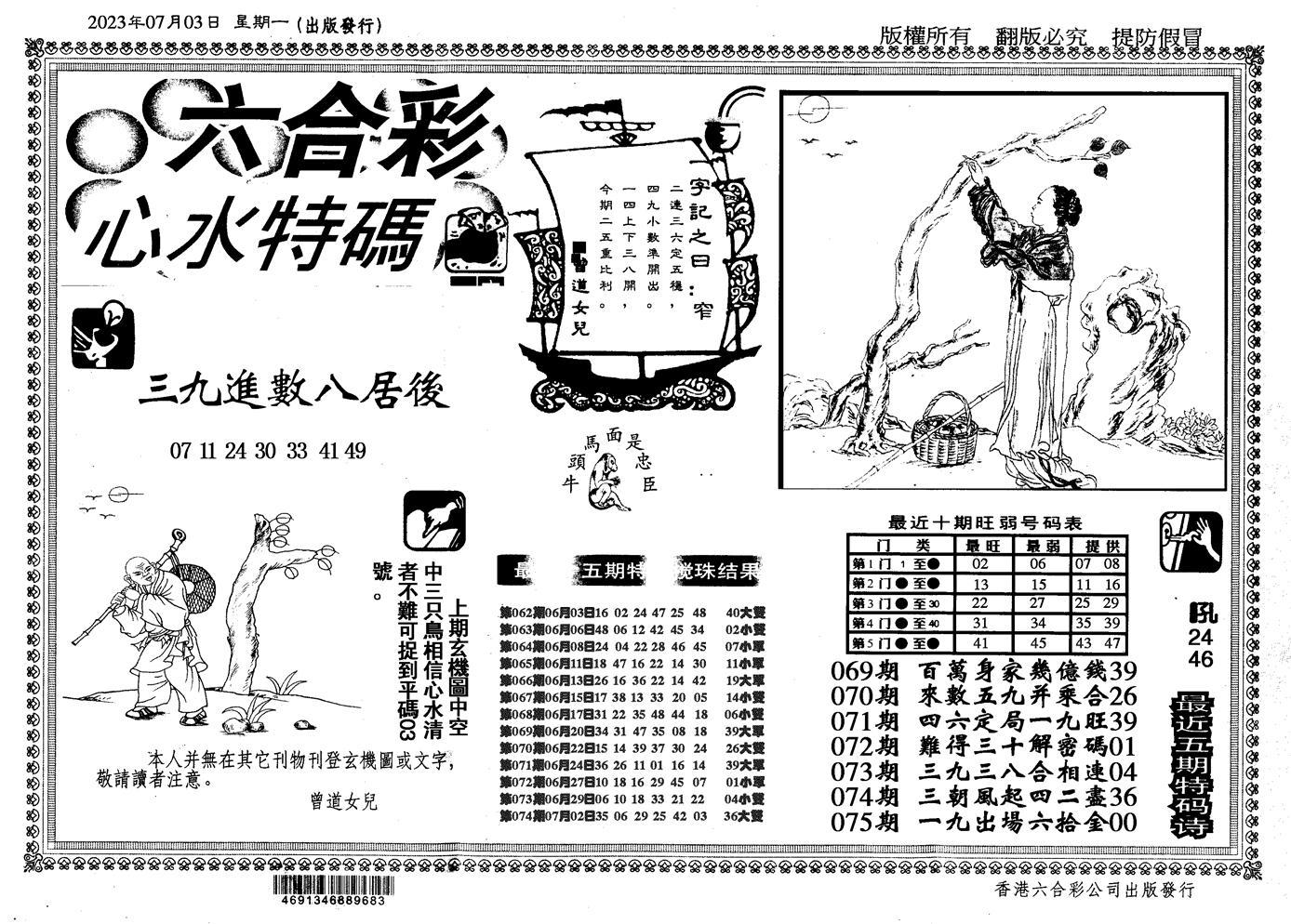 075期心水特码信封(黑白)