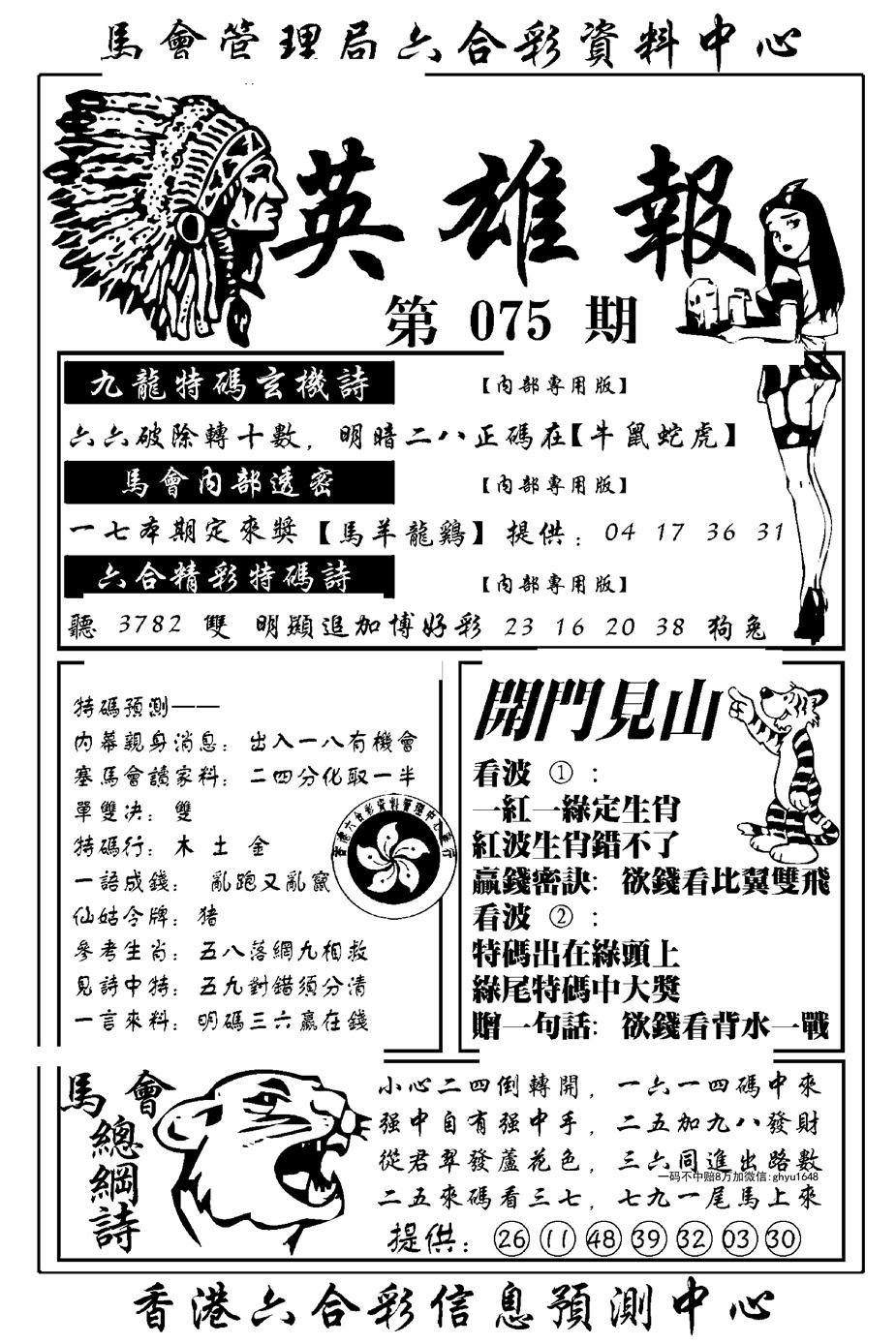 075期英雄报(黑白)