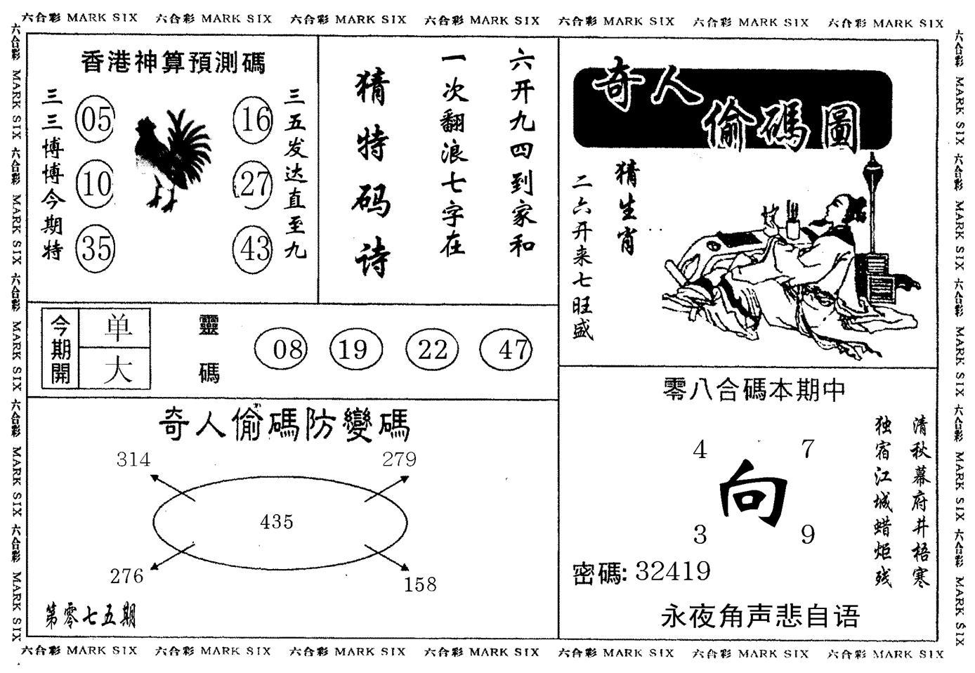 075期新奇人偷码(黑白)