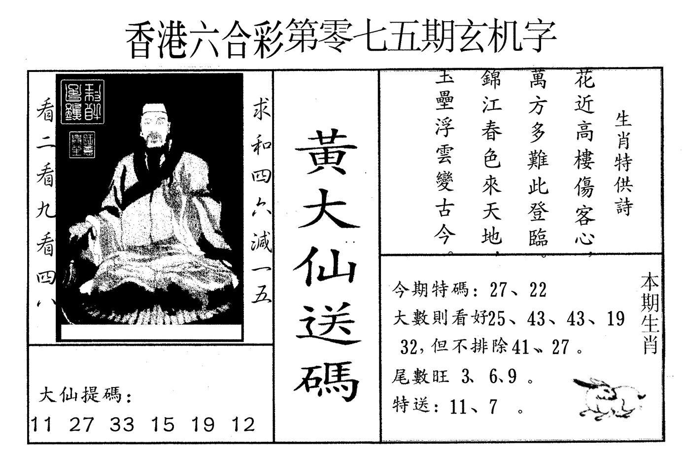 075期新黄大仙送码(黑白)