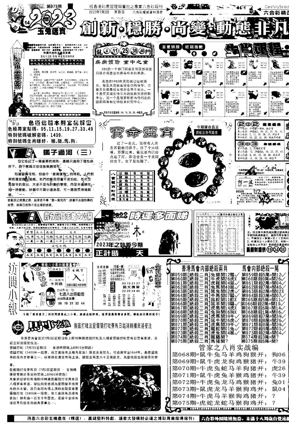 075期大财经C(黑白)
