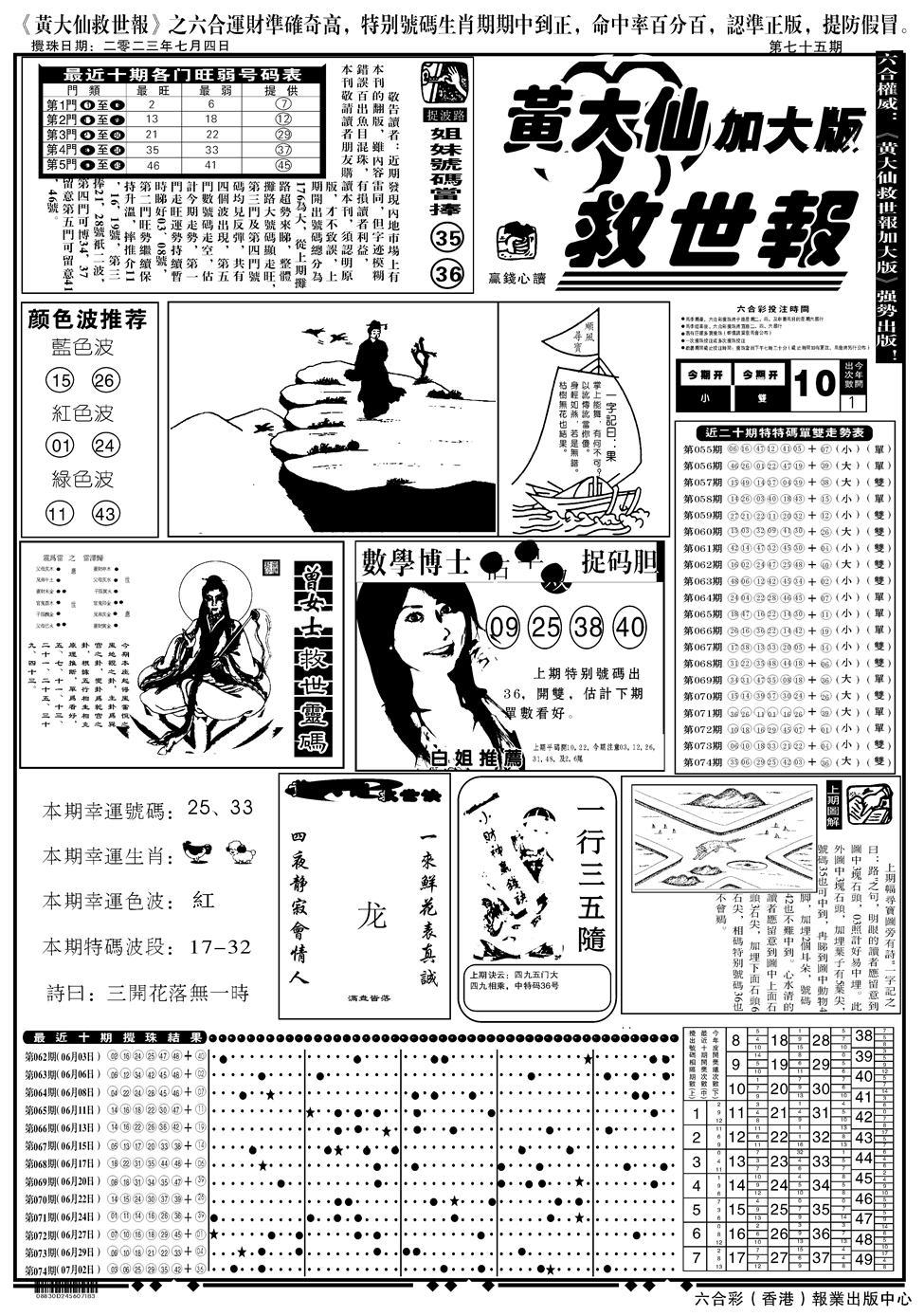 075期大救世A(黑白)
