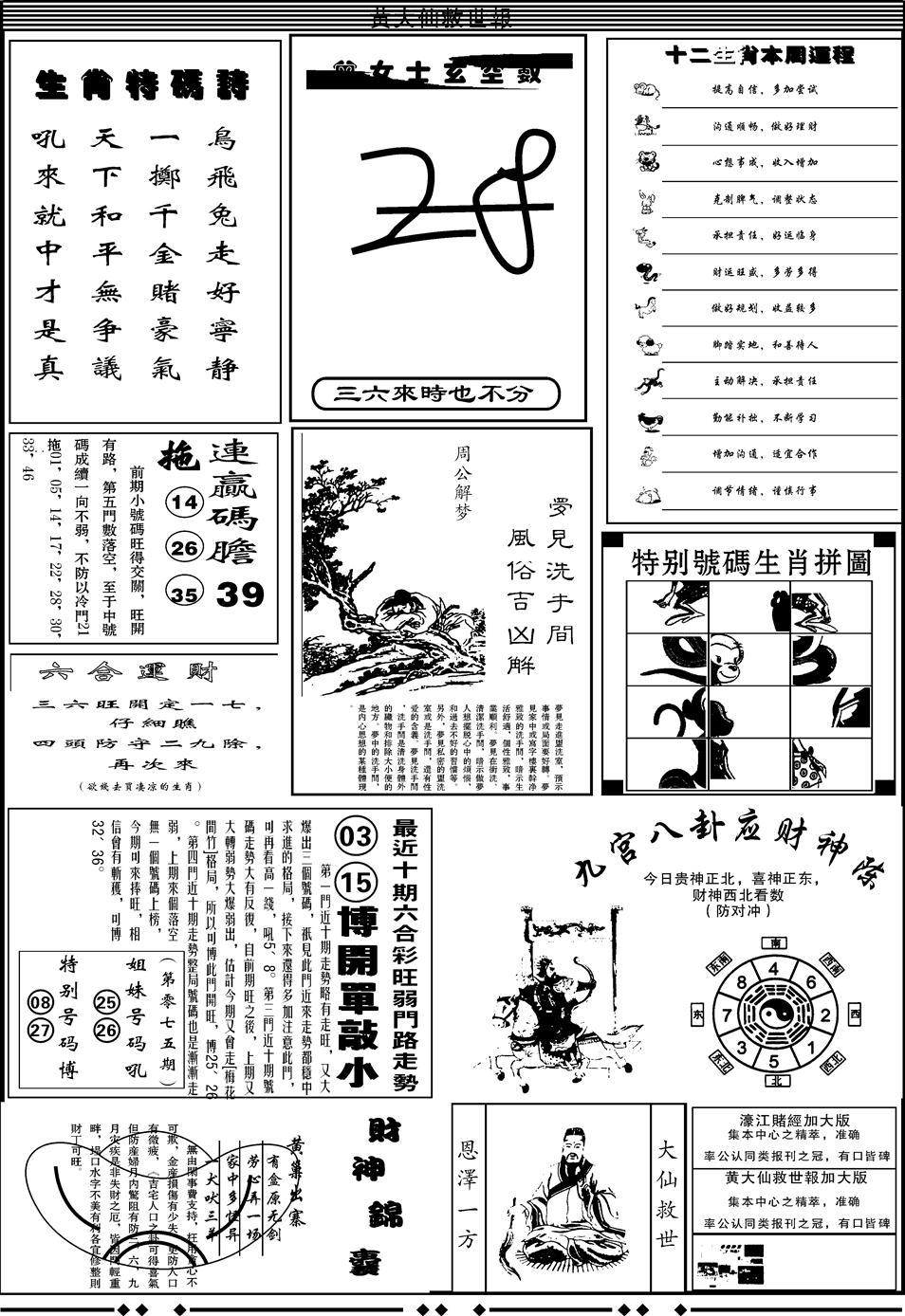 075期大救世B(黑白)
