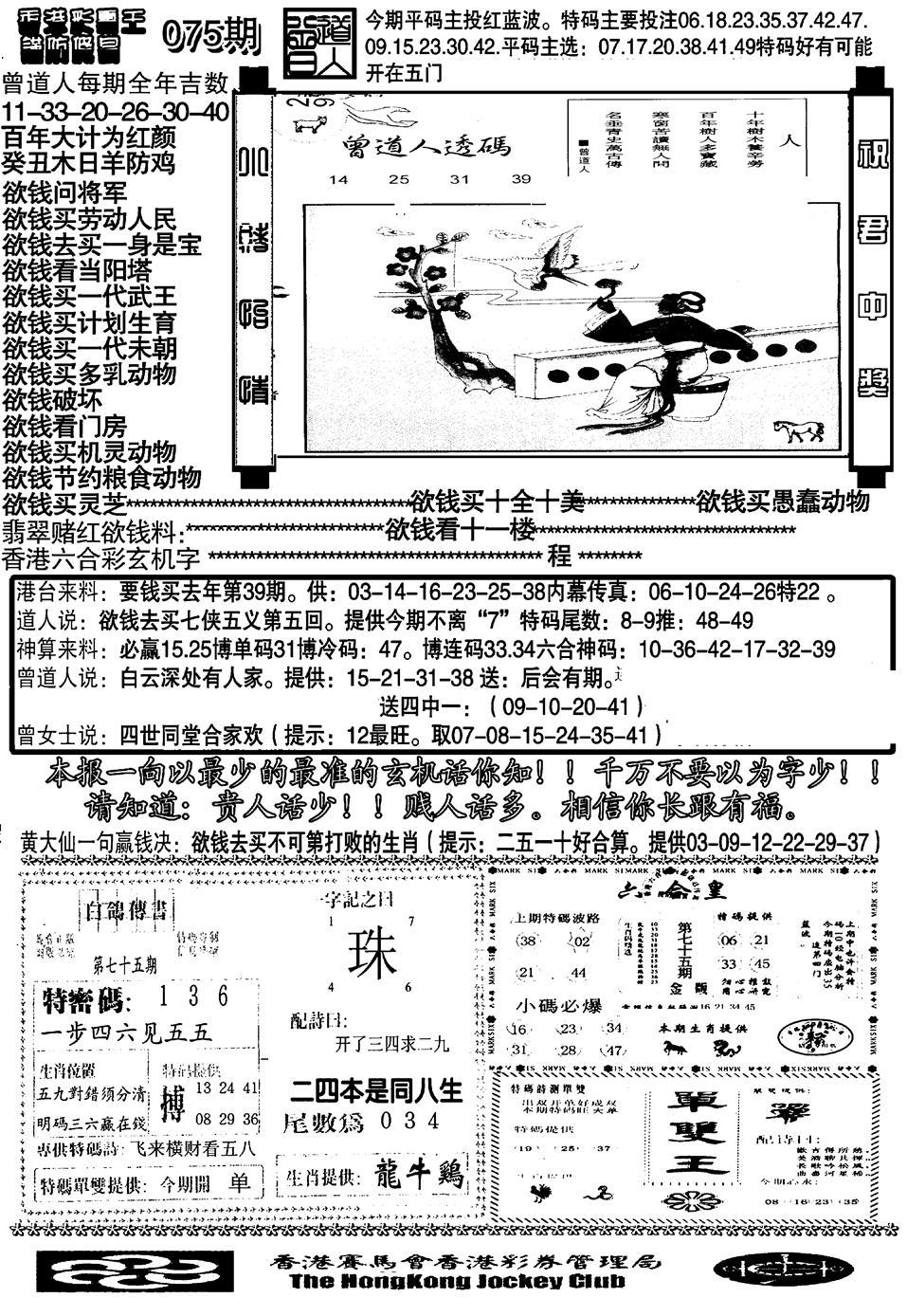 075期大刀彩霸王B(黑白)