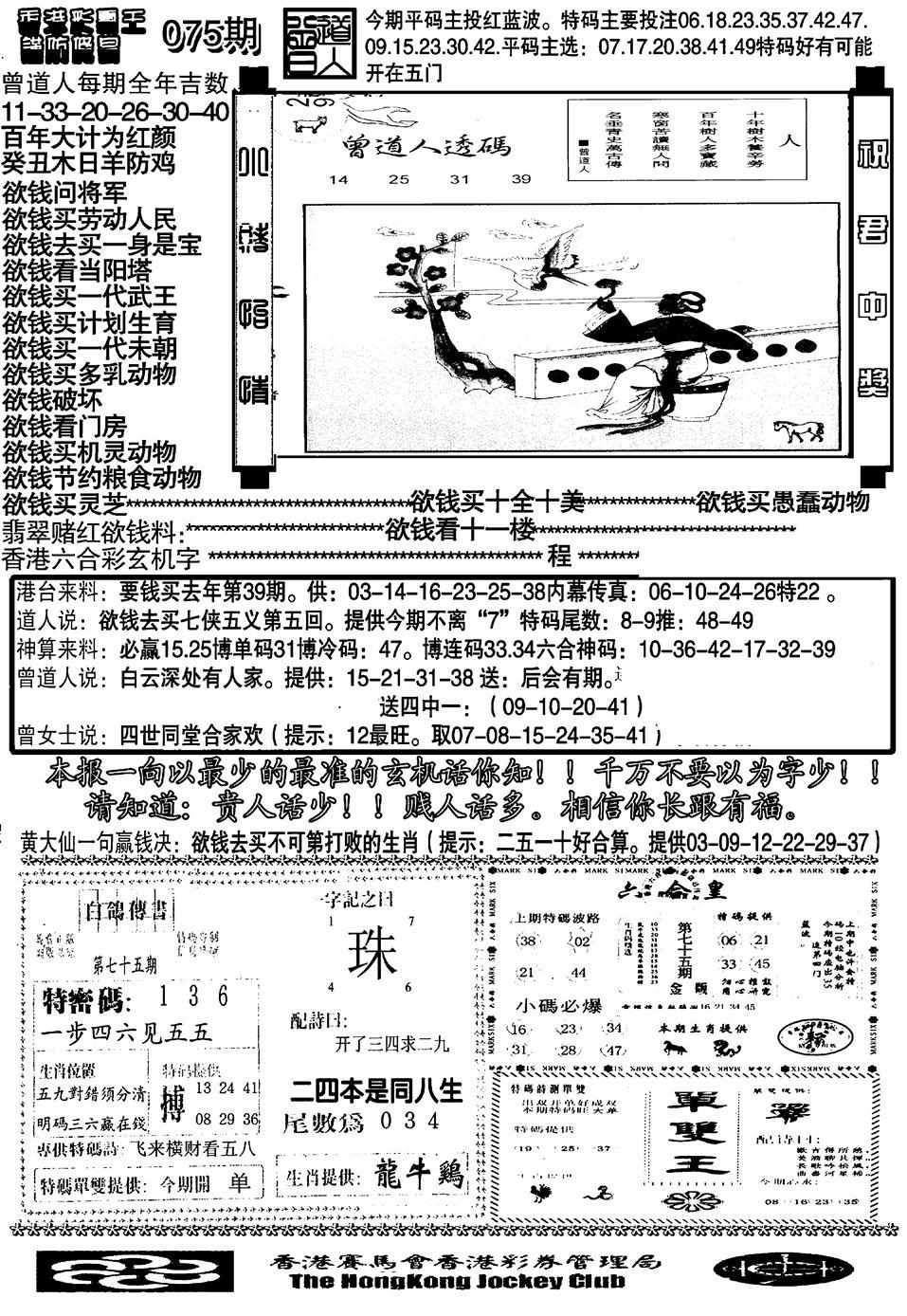 075期另大刀彩综合B(黑白)