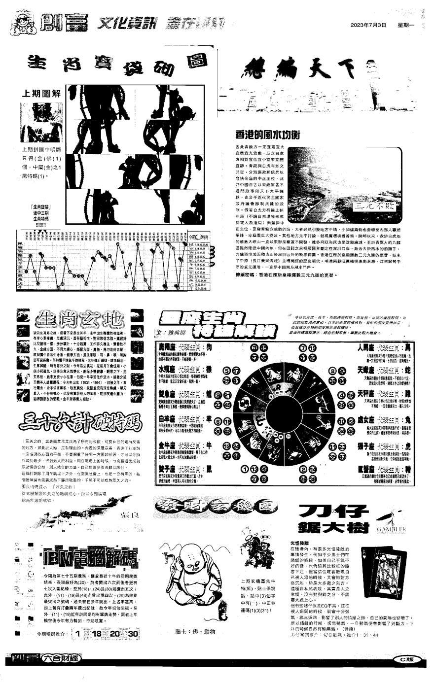 075期大版创富D(黑白)