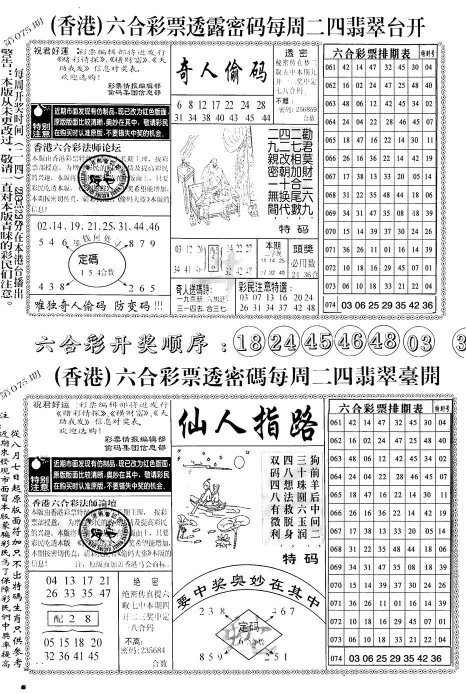 075期中版小四合A(黑白)