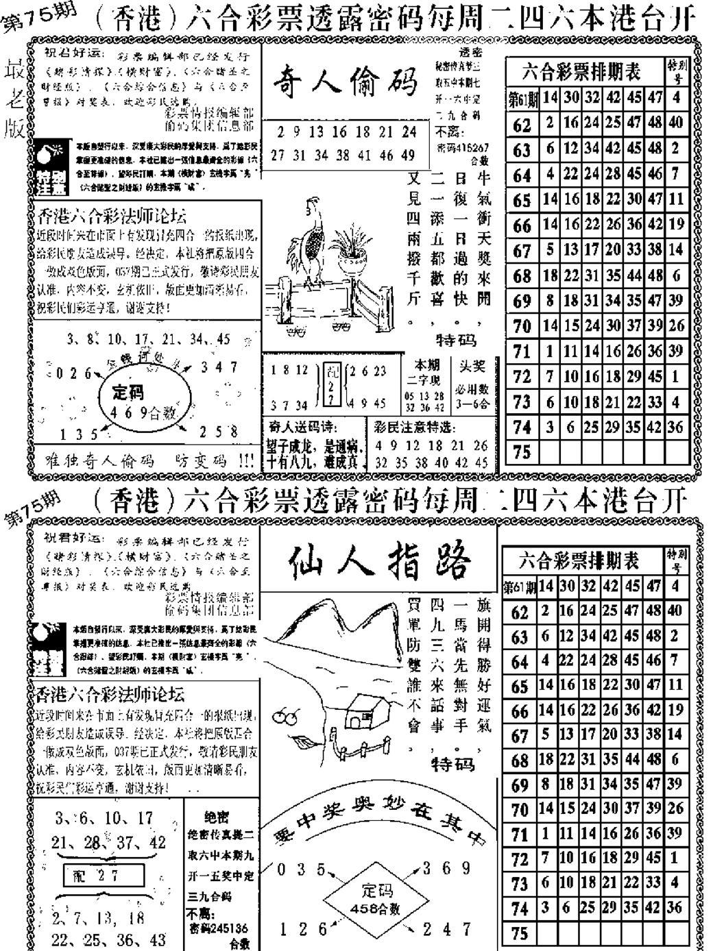 075期老板小四合A(黑白)