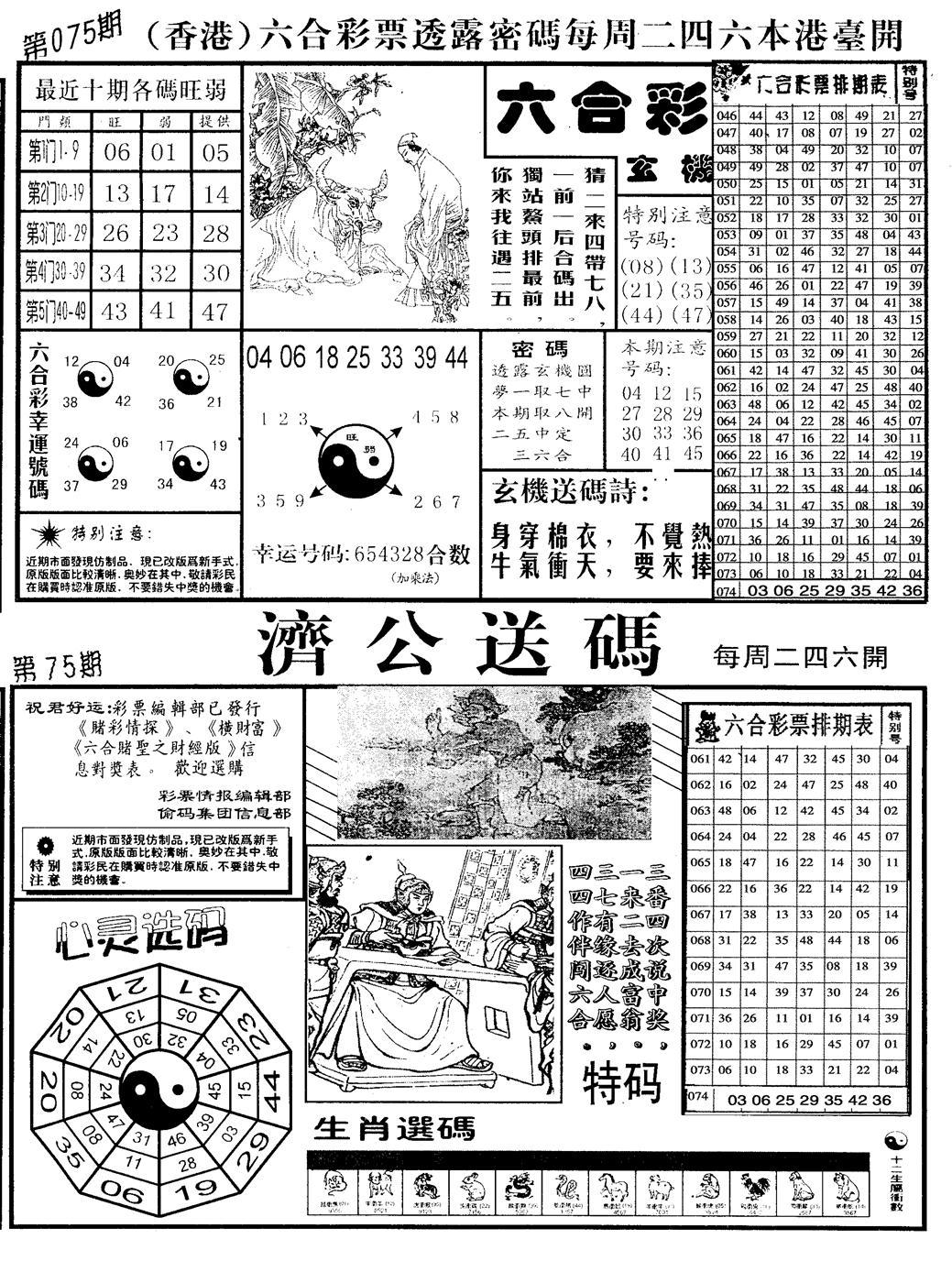 075期老版梅花四合B(黑白)