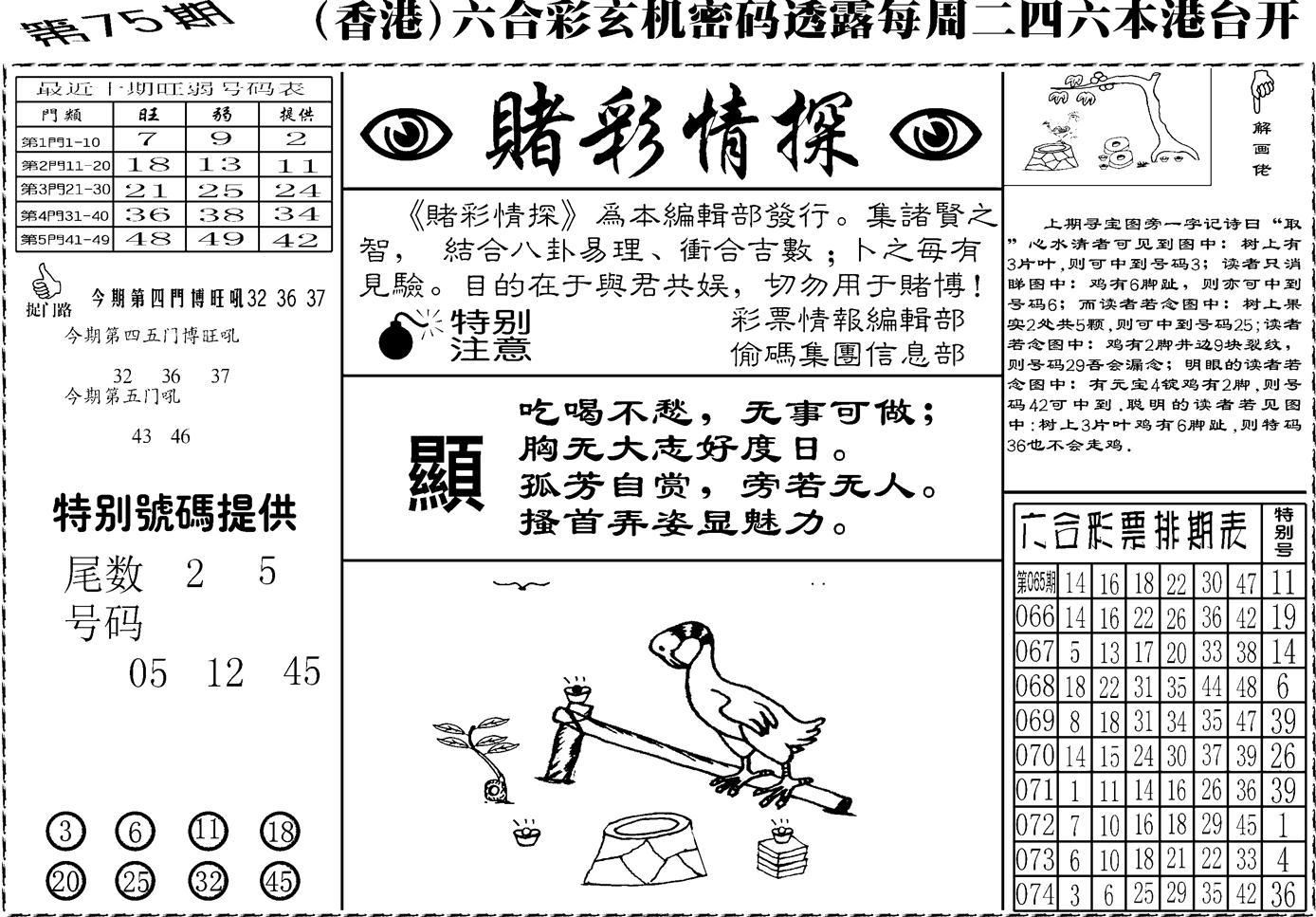 075期老版赌彩情探(黑白)