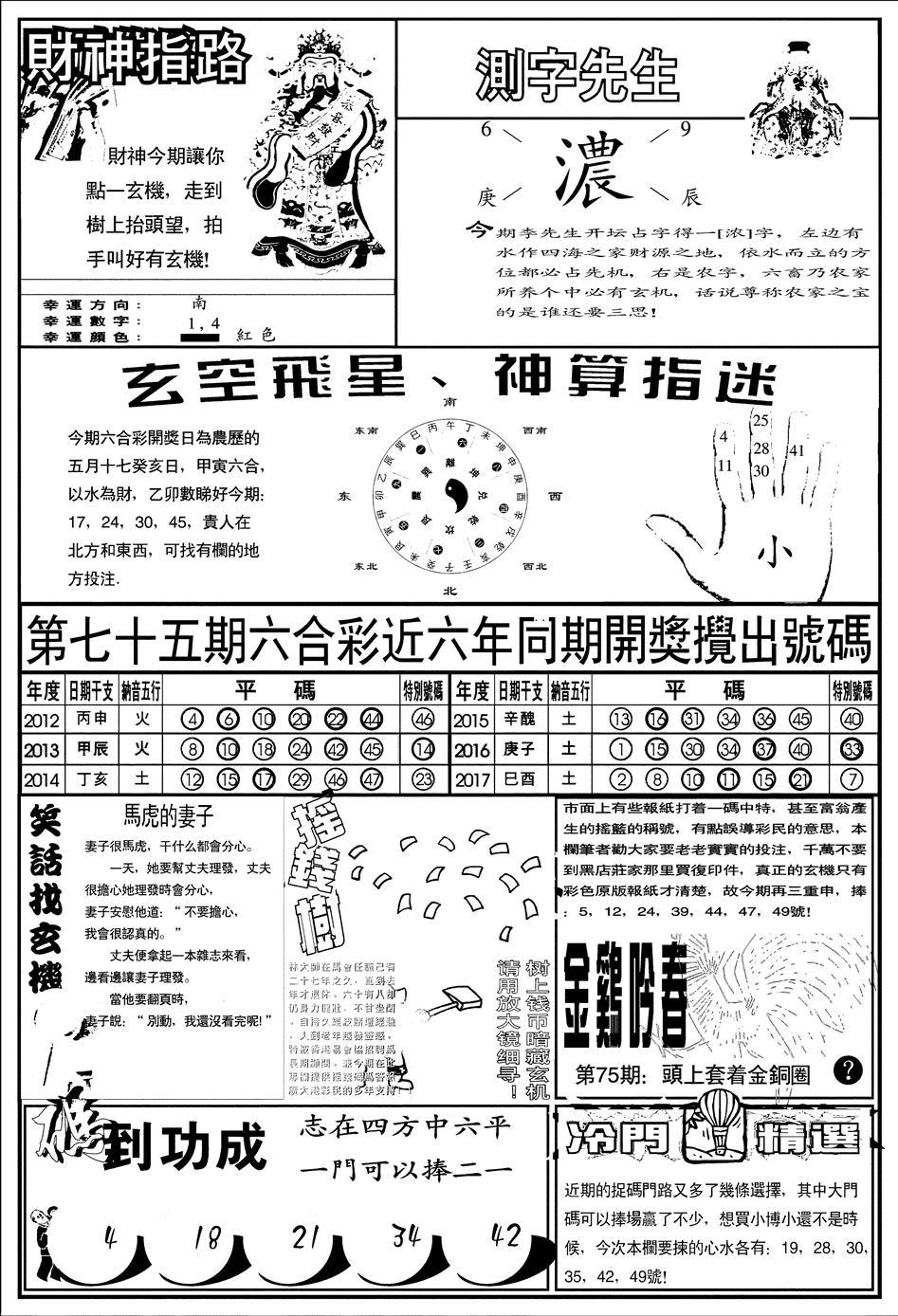 075期中版四柱预测B(黑白)