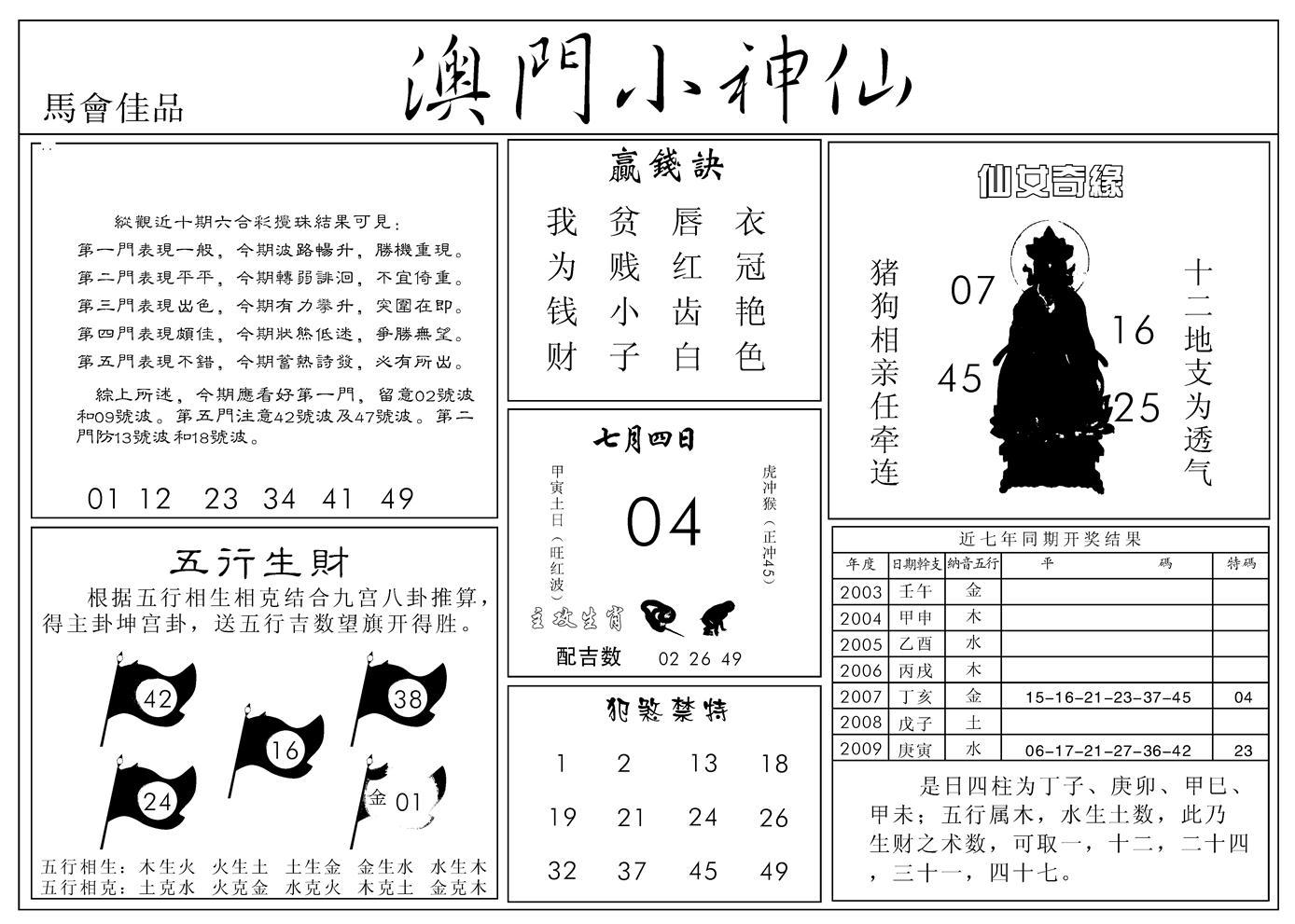 075期澳门小神仙B(黑白)