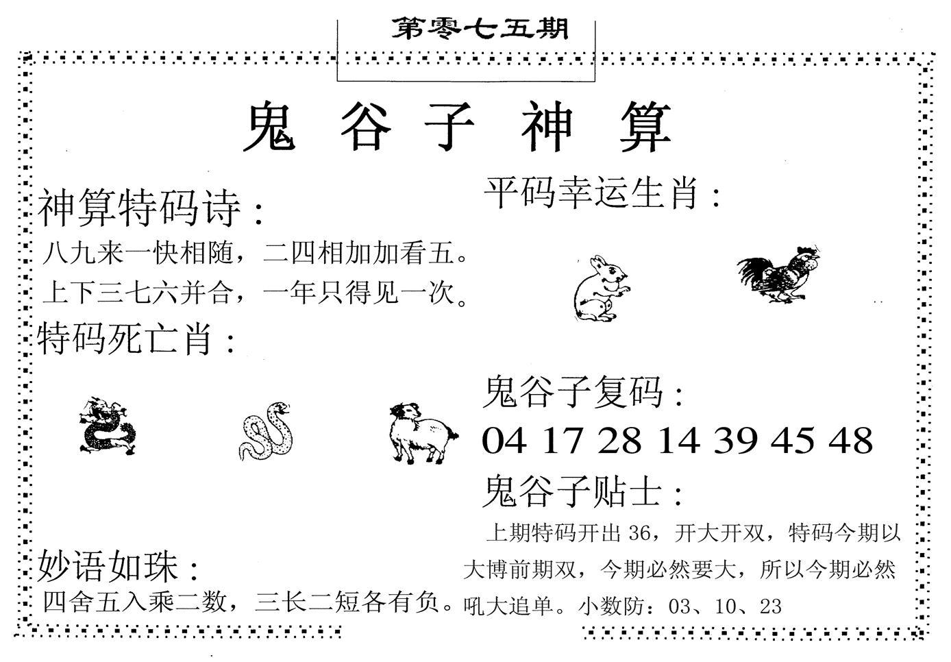 075期鬼谷子神算(黑白)
