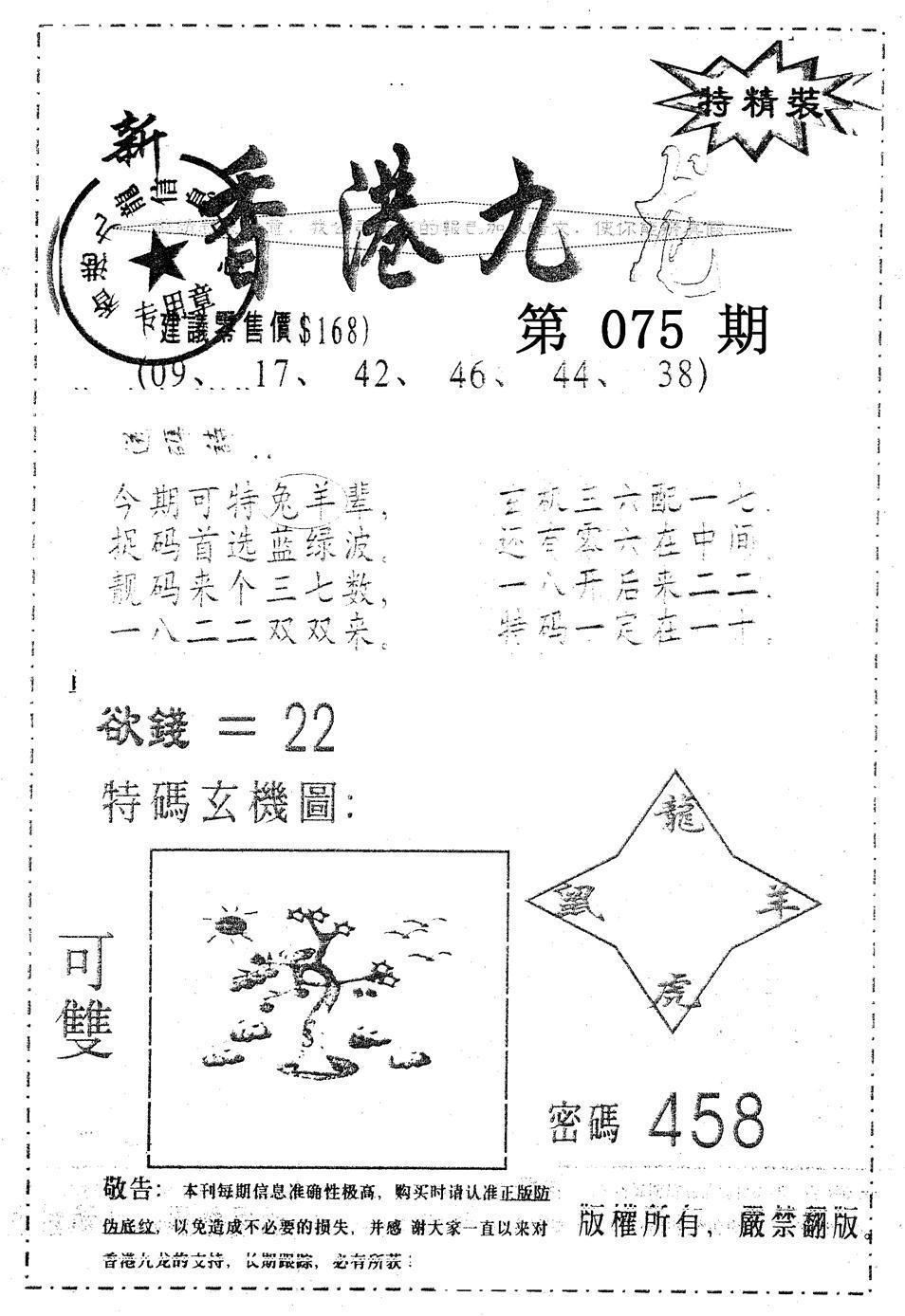075期另版九龙内幕B(黑白)
