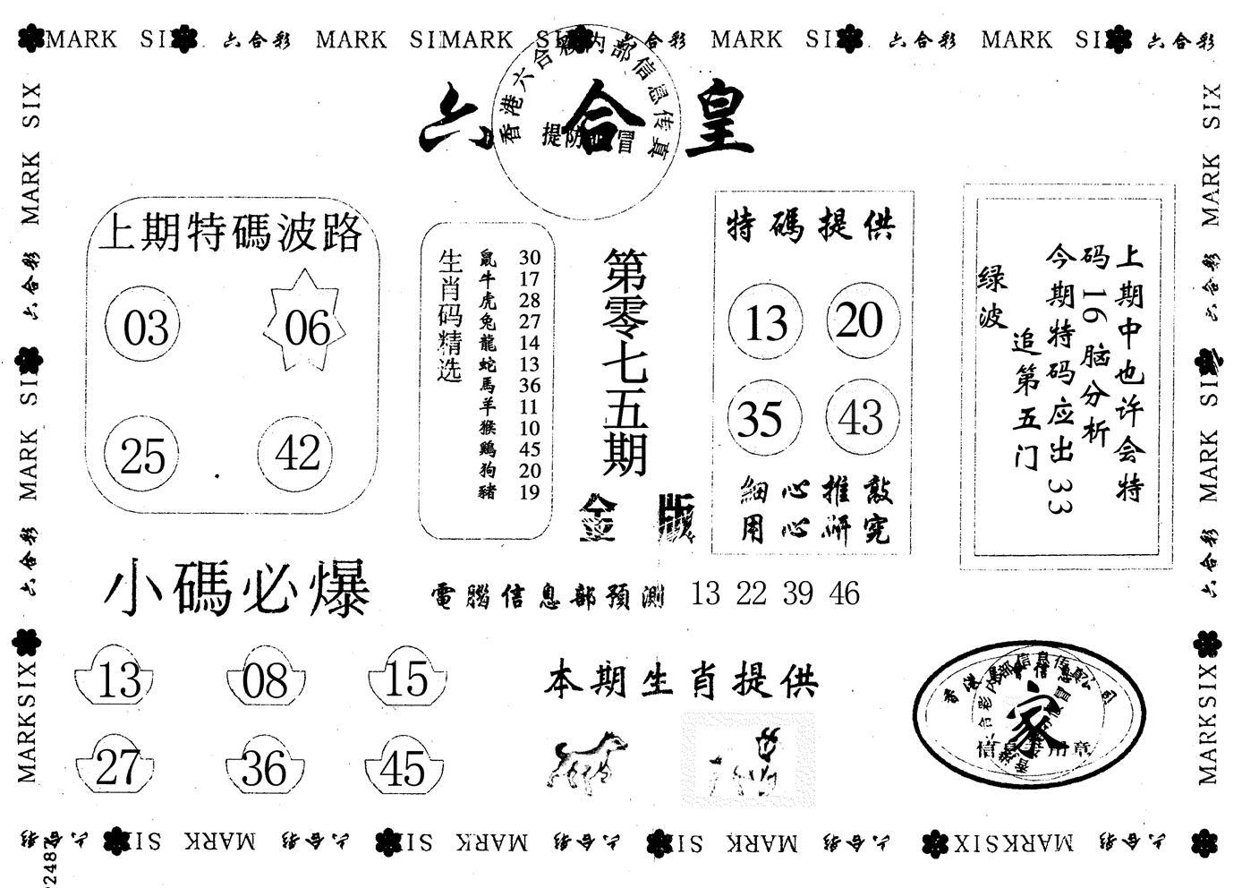 075期金版六合皇(黑白)