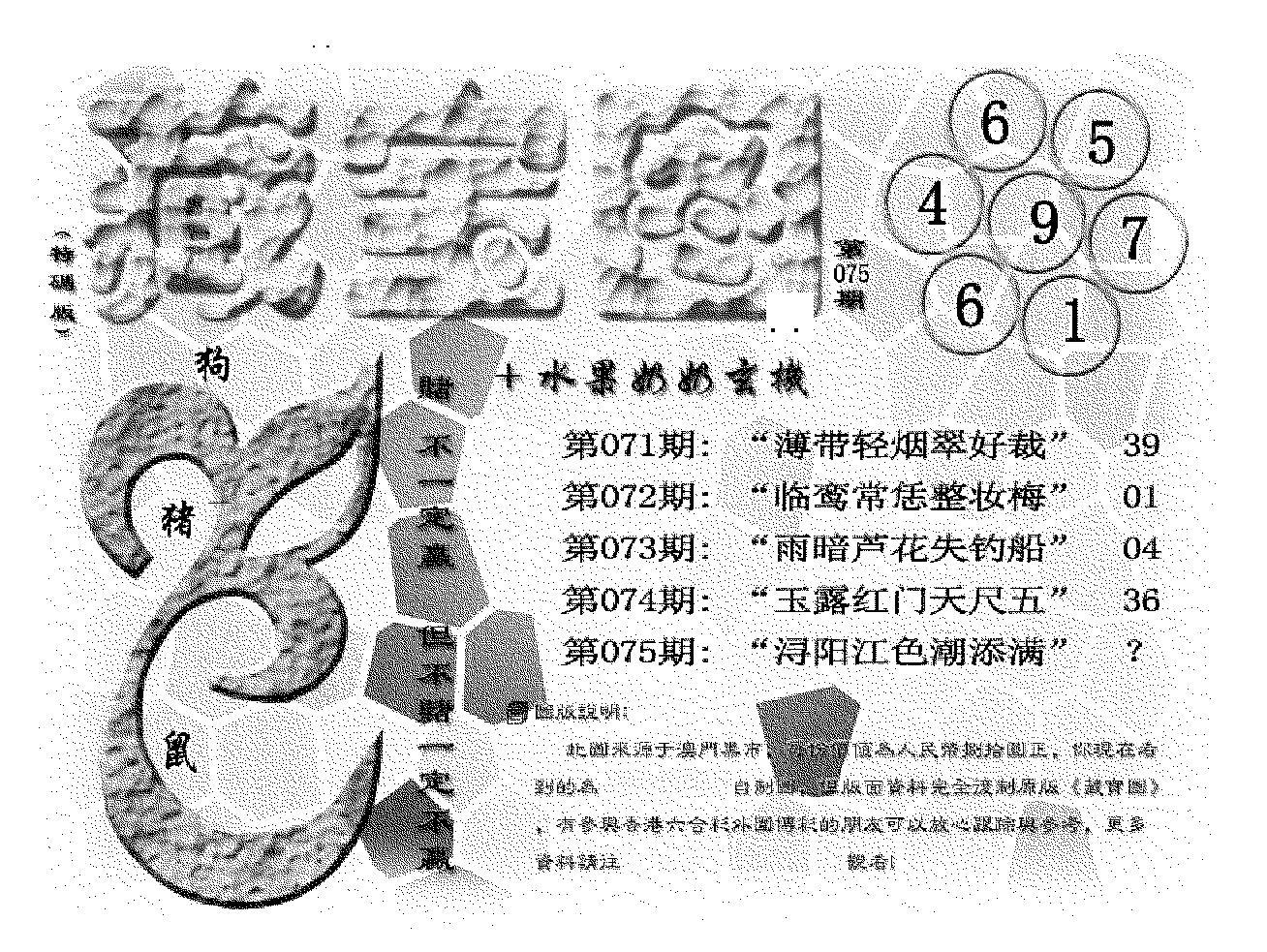 075期(九龙藏宝图)正版(黑白)