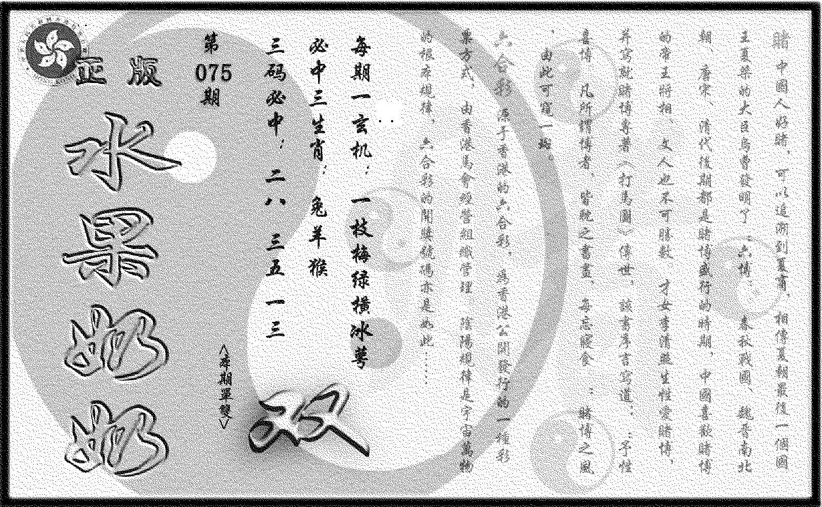 075期(九龙单双攻略)正版(黑白)