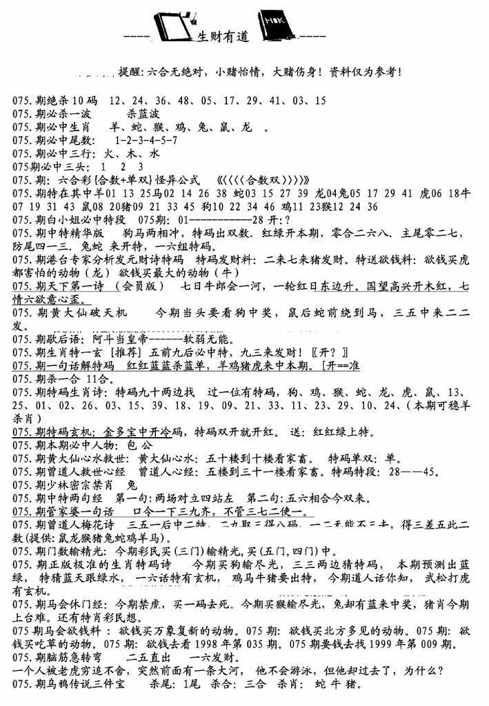 075期生财有道A(独家料)(黑白)
