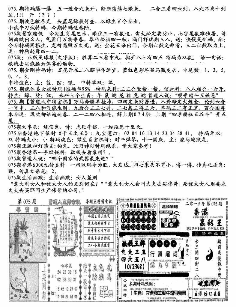075期生财有道B(独家料)(黑白)