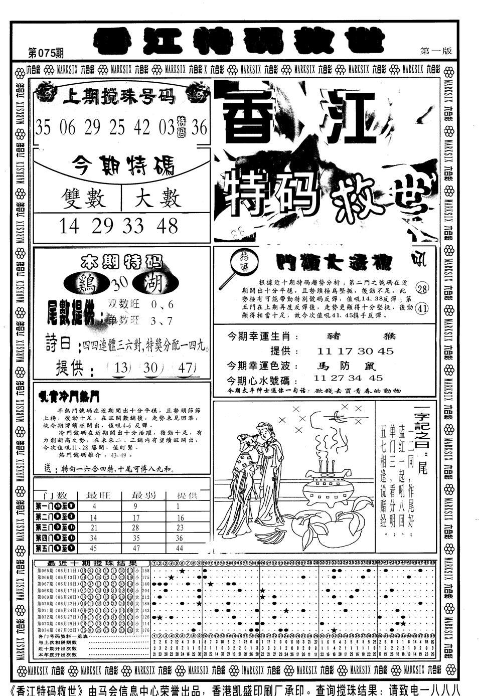 075期香江特码救世A(黑白)