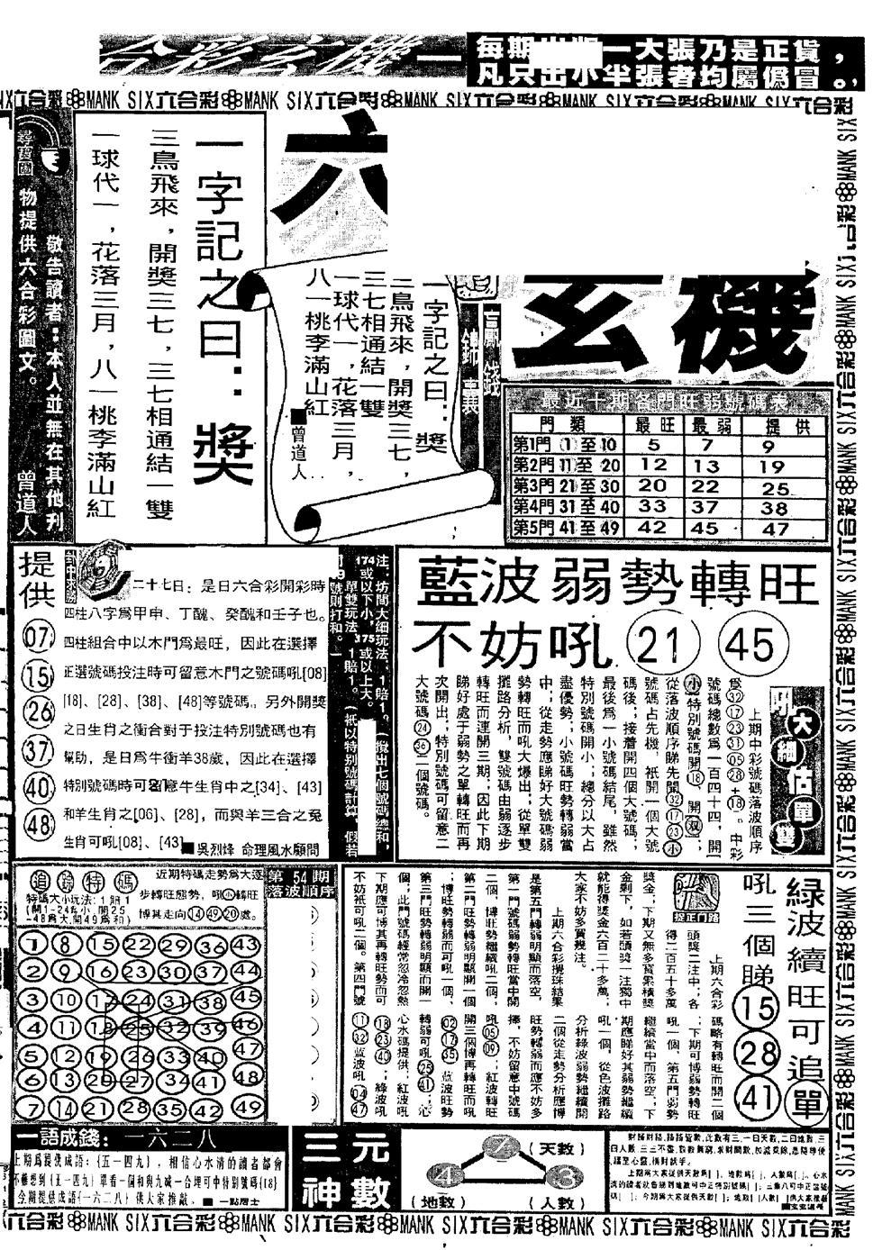 075期假新报跑狗B(黑白)
